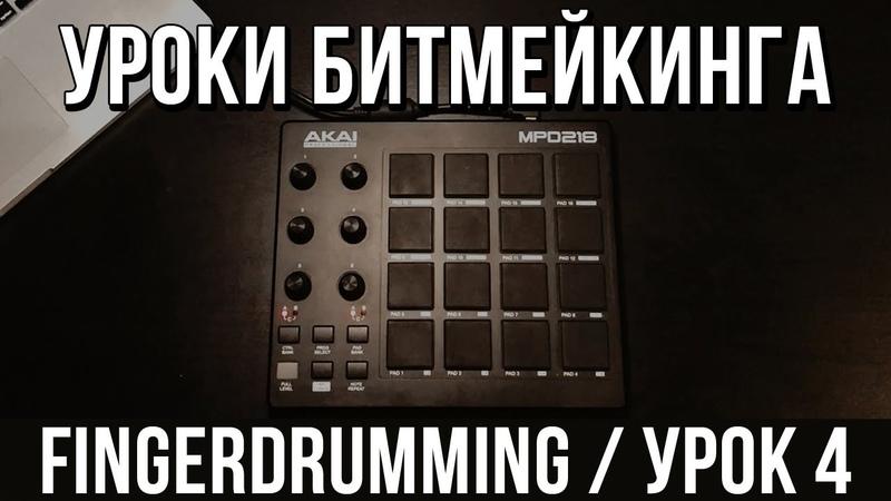 УРОКИ БИТМЕЙКИНГА: Finger Drumming (УРОК 4) 1/8 triplet beat