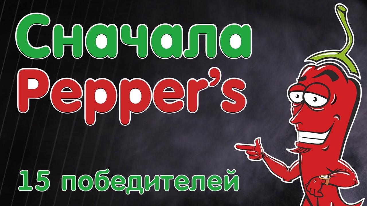 Афиша Калуга Подарки от Pepper's Pizza