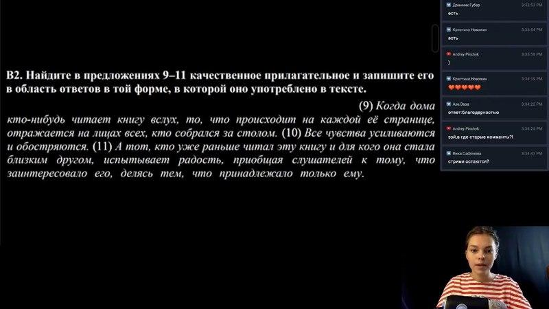 ЦТ Русский язык В1-В10 (2018 г. вариант 1)