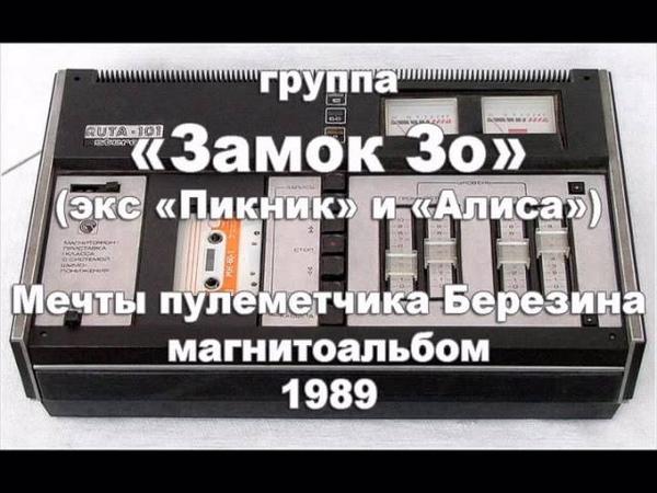 Группа «Замок Зо» (экс «Пикник» и «Алиса») - 1989 – Мечты пулемётчика Березина (Магнитоальбом)