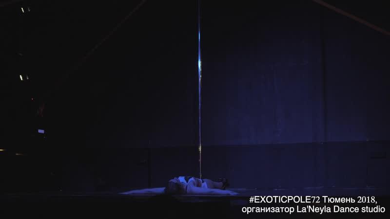 EXOTICPOLE72 Любители Меньшикова Екатерина