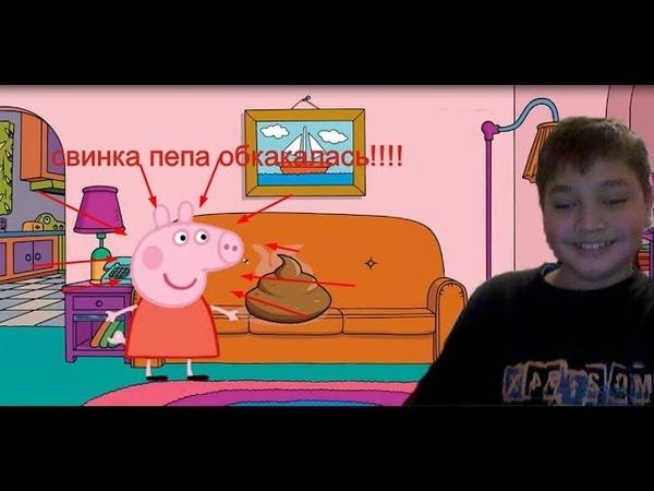 смотрю Свинка Пеппа мультфильм Пеппа обкакалась во сне а мама Свинка наказала