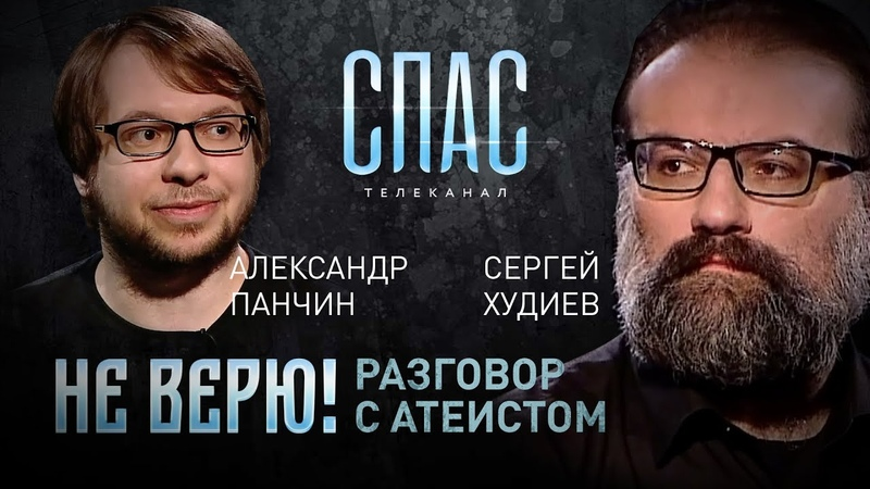 НЕ ВЕРЮ СЕРГЕЙ ХУДИЕВ И АЛЕКСАНДР ПАНЧИН