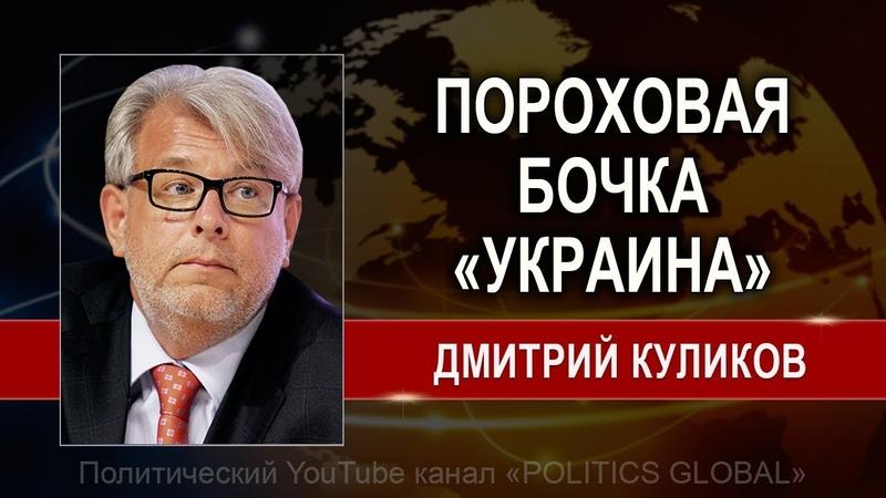 Дмитрий КУЛИКОВ: УKPAИHA - ГДЕ И КОГДА PBAHЕТ НЕИЗВЕСТНО. 24.09.2018