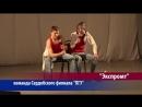 Сердобск ТВ - Финал Сердобской лиги КВН Пятница,13-е