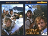 Земля Санникова (1973) - советский художественный фильм, снятый по мотивам одноимённого романа В.Обручева
