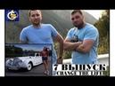 Ретро Авто, поездка в Алмату, 21 волгу на УАЗ - 7 выпуск Change the life