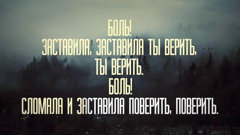 Imagine Dragons - Believer / Верить (Русский перевод)