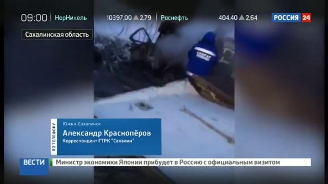 Новости на Россия 24 • Прокуратура проверяет обстоятельства страшной аварии на Сахалине