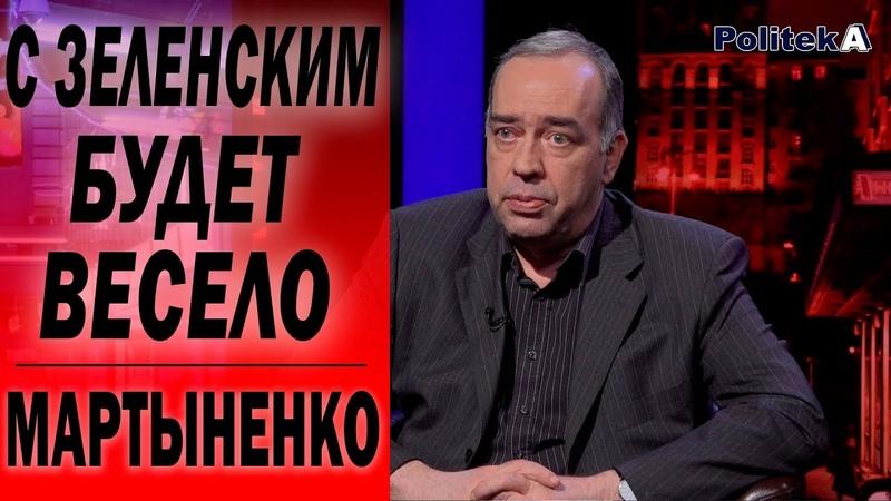 Президент Зеленский не оторвется от реальной жизни - Мартыненко