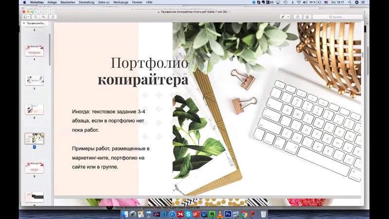 ПРОФЕССИЯ КОПИРАЙТЕР ИТОГИ эфир 14 июня