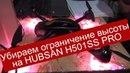 HUBSAN H501SS PRO (изменение параметров прошивки).