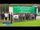 Смоленский «Патриот» открыл смену в Ярцевском районе-ГТРК