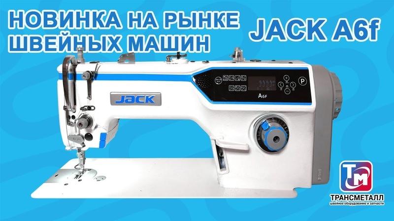 Jack A6f - Новинка линейки оборудования Jack