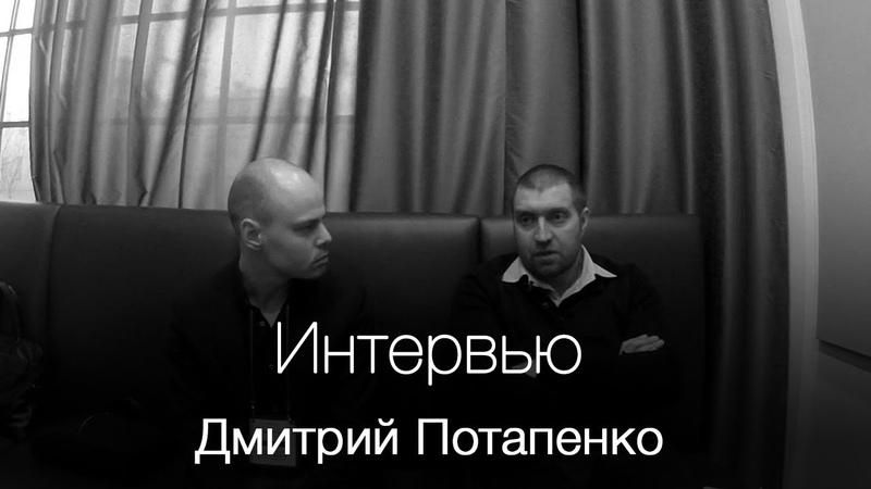 Дмитрий ПОТАПЕНКО - жёсткое интервью о российских стартапах