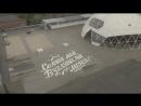 Cтрит-арт с песней Виктора Цоя на крыше ROOF PLACE