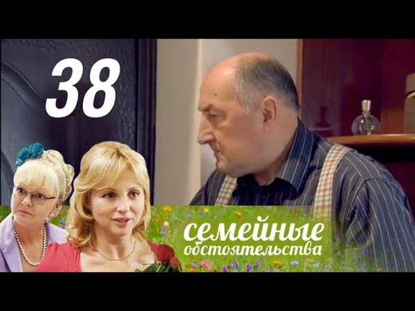 Семейные обстоятельства. 38 серия (2013). Мелодрама @ Русские сериалы