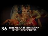 [36/75] Племена и империи шторм пророчества Tribes and Empires The Storm of Prophecy 九州·海上牧云记