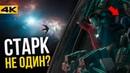 Разбор тизер-трейлера Мстители 4 Финал/Конец игры