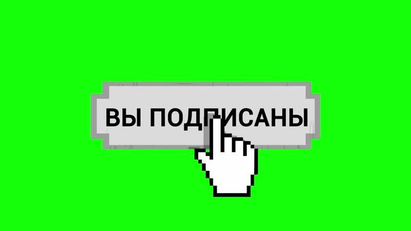 Layk_podpiska_s_kolokolchikom_5_futazhey_na_khromakee.mp4