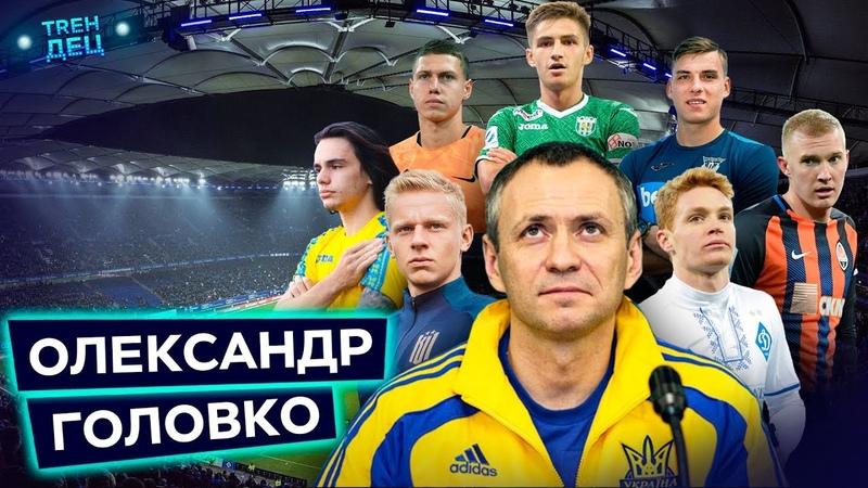 Олександр Головко - про Циганкова, Зінченка, Коваленка та інших молодих топів України