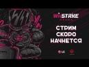 Live from Winstrike Arena - meow, смурфим и общаемся с чатом