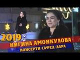 Нигина Амонкулова - 2019 Соли Нави Мелоди Сайри Сафед-Дара