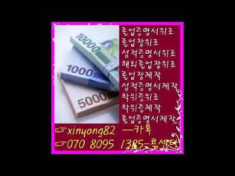 Xinyong82 --카톡 070 8095 1385-콜센타 졸업장제작 졸업증명서위조,성적증명서위조,학위증5094