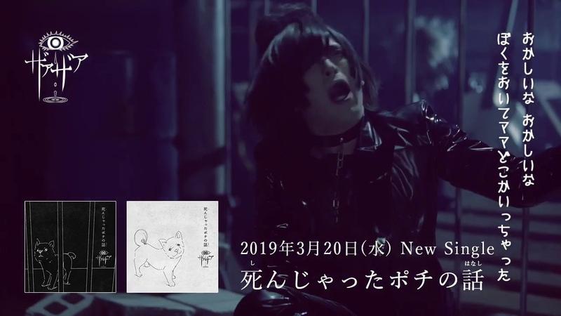 ザアザア - 死んじゃったポチの話 (Shinjatta Pochi no hanashi) Preview