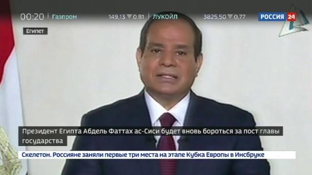 Новости на Россия 24 • Президент Египта ас-Сиси планирует баллотироваться на второй срок