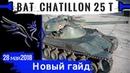 World of Tanks. Bat Chatillon 25 t ГАЙД 2018. Как играть на батчат 25т.