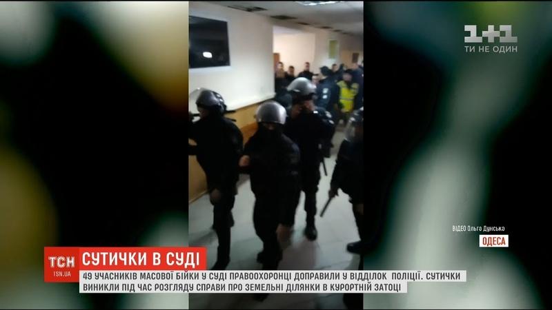 В Одесі затримали півсотні людей через сутичку в суді