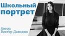Видео курс Школьный портрет на amlab Свет Позирование Эмоции Обработка