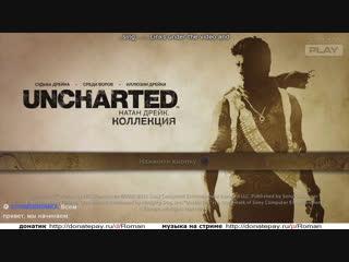 Uncharted 3: Иллюзии Дрейка