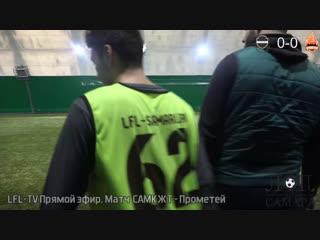 LFL-TV Прямой эфир. Матч САМКЖТ - Прометей