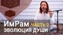 Им Рам сатсанг ЭВОЛЮЦИЯ ДУШИ часть2
