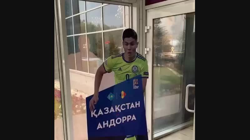 Казахстанские болельщики перед матчем с Андоррой