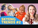 Skyeng Trends. Что происходит в мире для вашего английского.