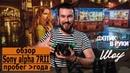 Sony α7RII. Подробности про камеру, которой снимаю больше года. Фотик В Руки Шоу 46 выпуск