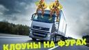 Неопытные водители на фурах беспредельщики аварии грузовиков на грузовиках