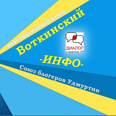 Воткинский Район