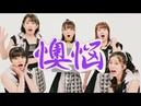こぶしファクトリー『Oh No 懊悩』 (Magnolia Factory [Oh No The Torment]) (Promotion Edit)