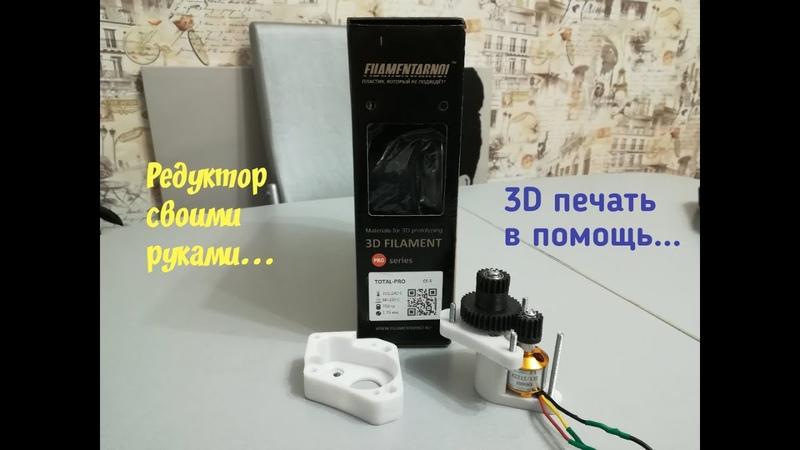Редуктор из TOTAL-PRO CF-5 от FILAMENTARNO , пластик для 3D печати.