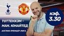 Коэффициент 3,30 на Тоттенхэм - Манчестер Юнайтед. Прогноз и ставки экспертов ВсеПроСпорт на АПЛ