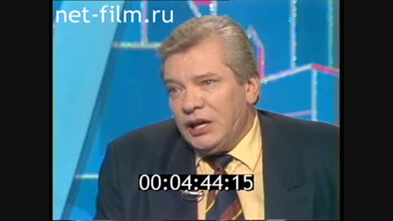 Валерий Сухорадо ген директор фирмы Мелодия программа Час пик эфир 09 11 1994 г