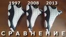 """Сравнение кроссовок Air Jordan 13 """"He Got Game"""" 1997, 2008 и 2013 годов"""