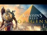 RUPC Assassin's Creed Origins Истоки
