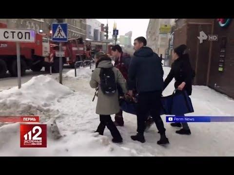 Люди Выпрыгивали из Окон. Пожар в Бизнес-Центре в Перми