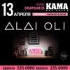 Alai Oli   Пермь   13 апреля 2018   КАМА