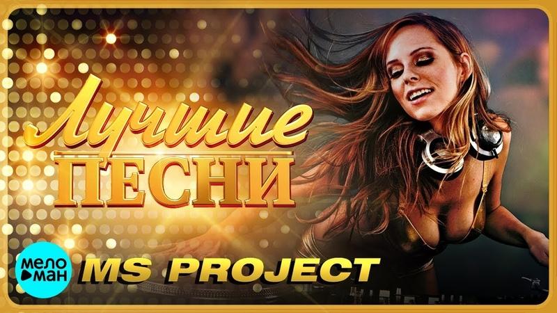 MS PROJECT - Лучшие песни 2018 / Best Retro Disco Hits in Remix